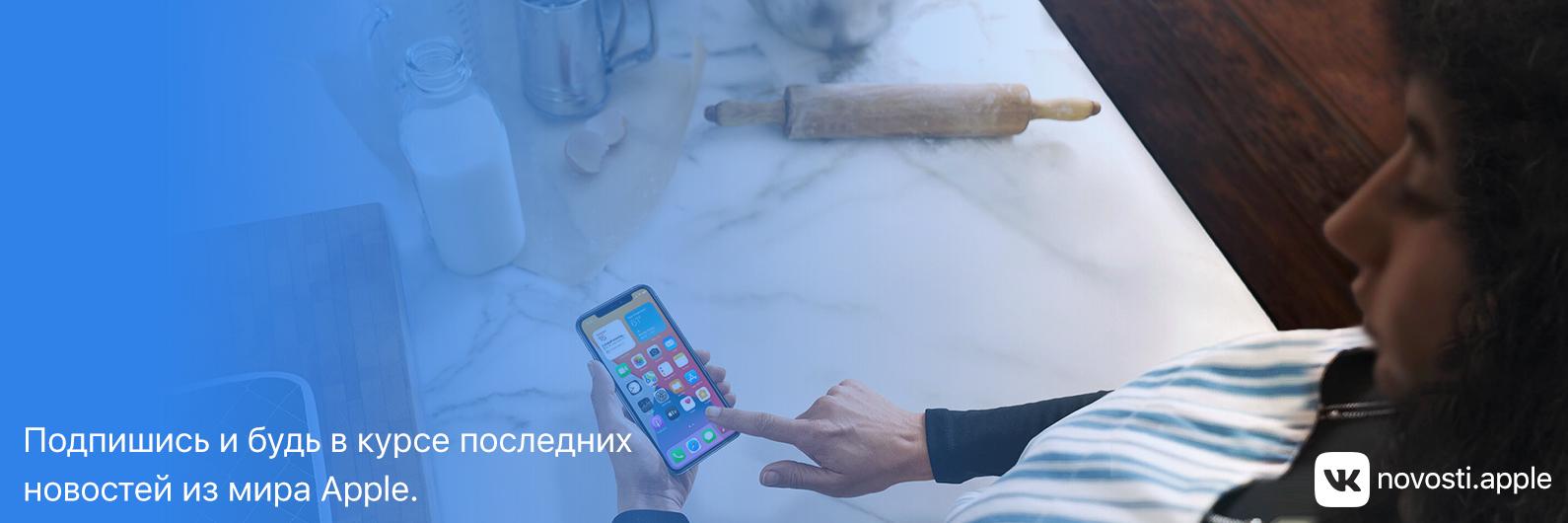 Новости Apple ВКонтакте